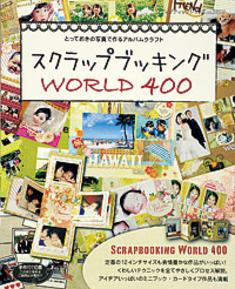 スクラップブッキング WORLD 400
