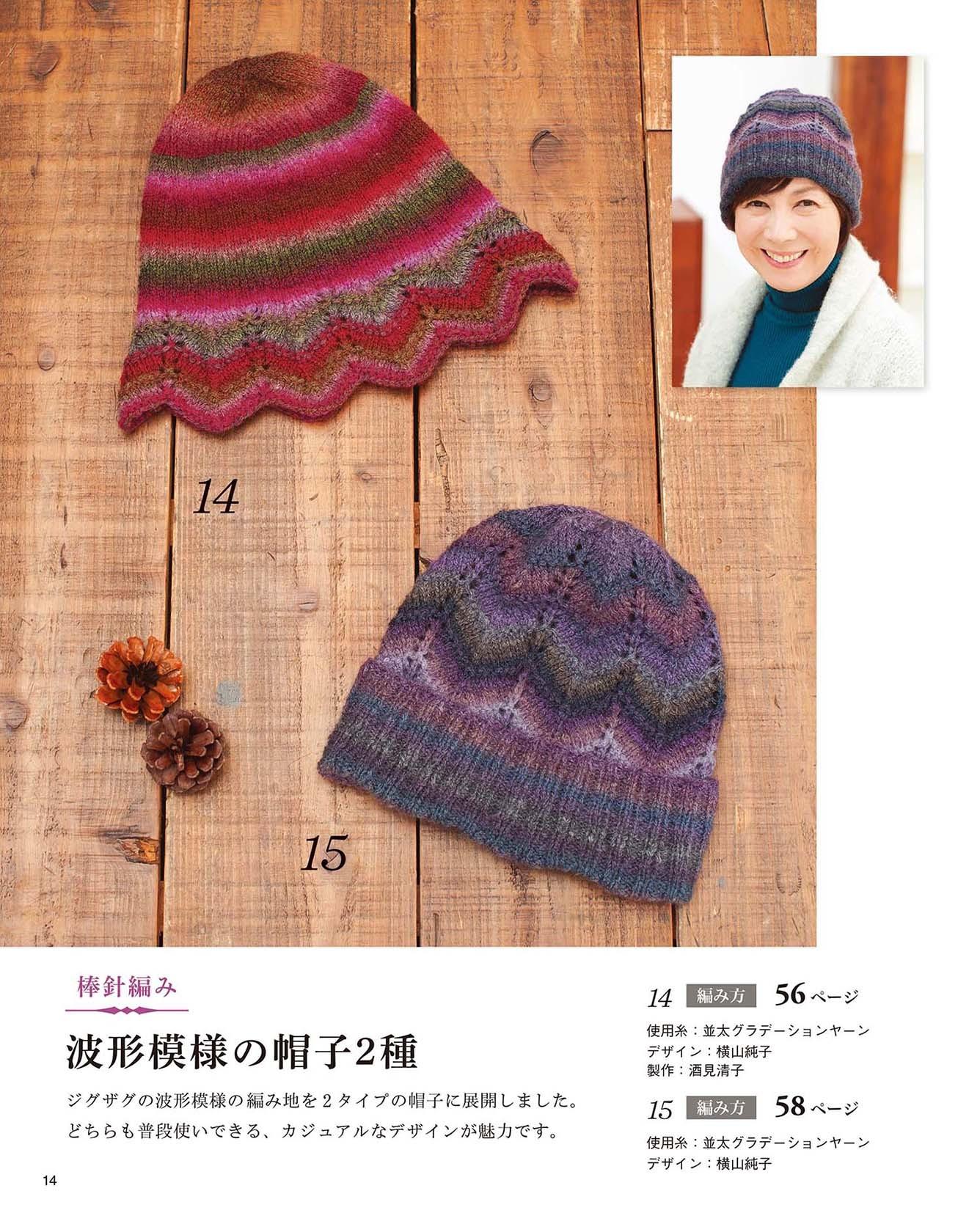 編み 帽子 大人 棒針 ニット の の 方