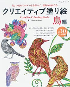 クリエイティブ塗り絵 鳥編 本の情報 ブティック社