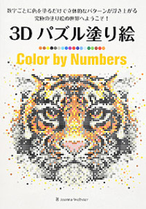 3Dパズル塗り絵 Color by Numbers
