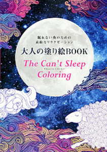 大人の塗り絵BOOK The Can't Sleep Coloring