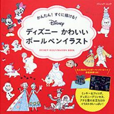 ディズニーかわいいボールペンイラスト 本の情報 ブティック社