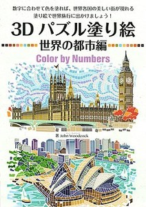 3Dパズル塗り絵  世界の都市編 Color by Numbers