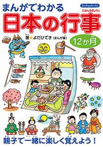 まんがでわかる日本の行事12か月   本の情報   ブティック社