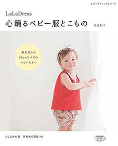 6d1c59b1c67bd6 LaLaDress 心踊るベビー服とこもの | 本の情報 | ブティック社