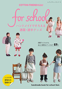 COTTON FRIEND Kids! for school